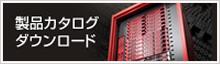 2016年夏 製品カタログ