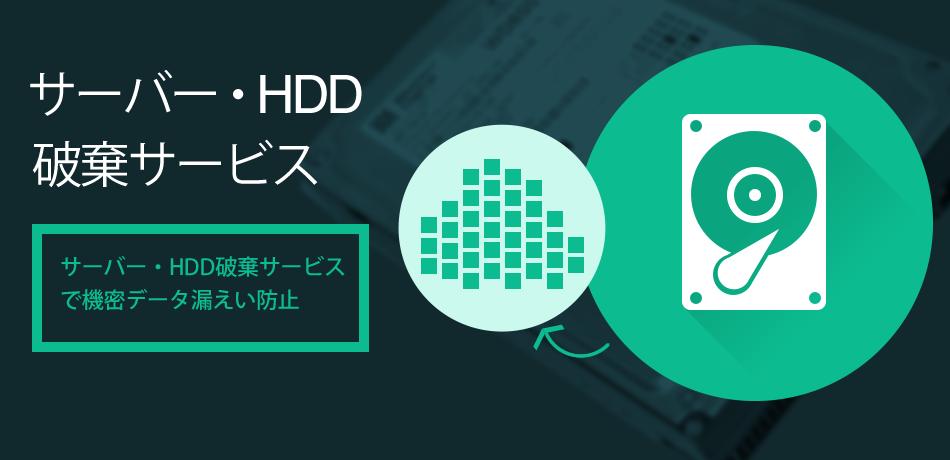 サーバー・HDD破棄サービス