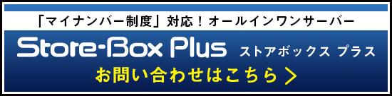 Store-Box Plus お問い合わせ