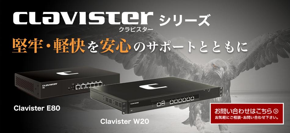 Clavister(クラビスター)