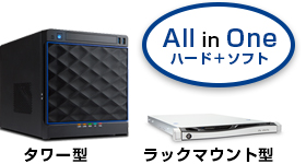 All in One ハード+ソフト
