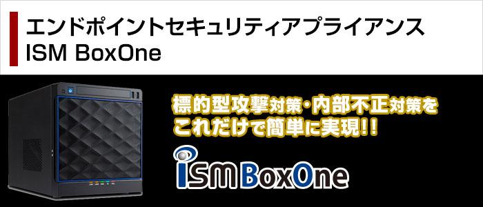 ISM Box Oneイメージ