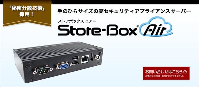 StoreBoxAirImage01