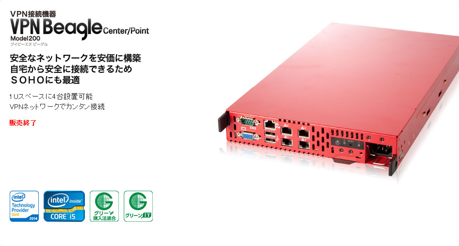 VPN接続機器