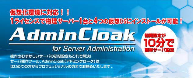 AdminCloak