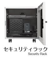 security_rack