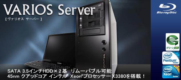 VARIOS Server