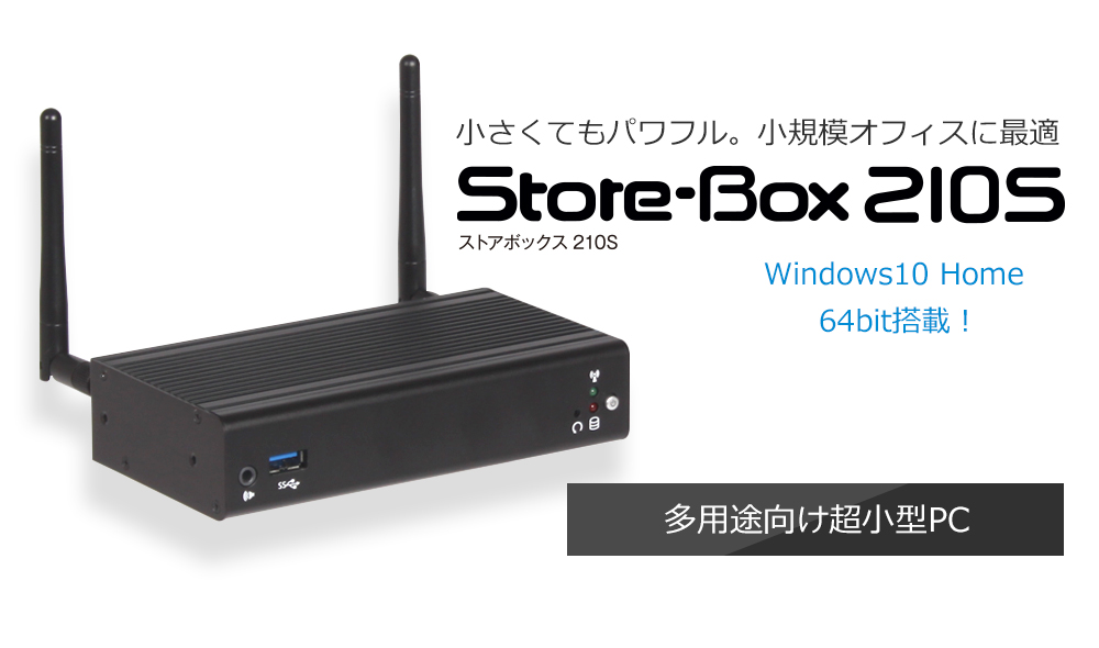 store-box210S小さくてもパワフル。ストアボックス210S