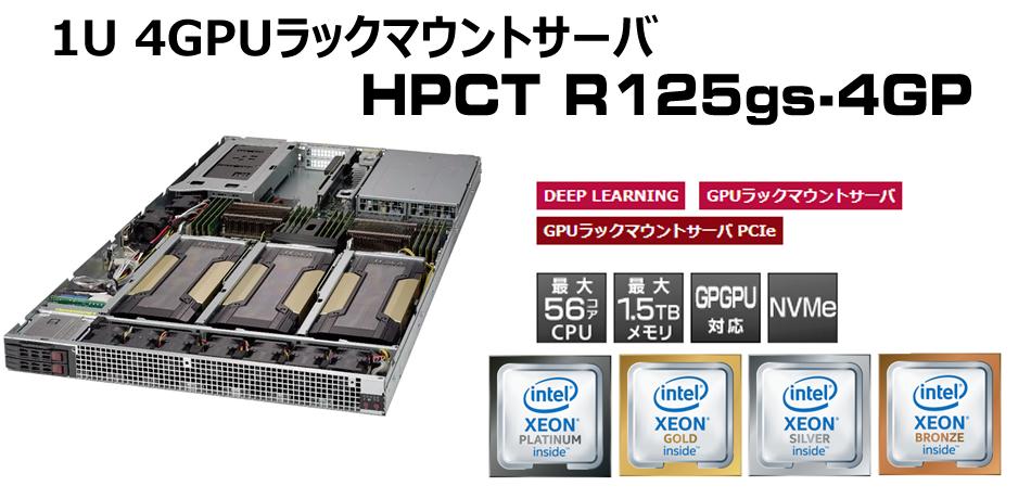 HPCT R125gs-4GP