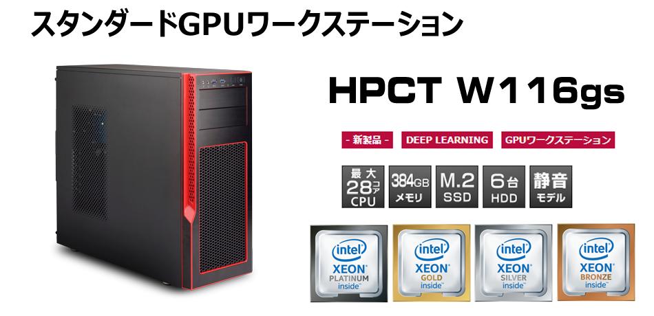 HPCT W116gs