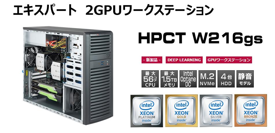 HPCT W216gs
