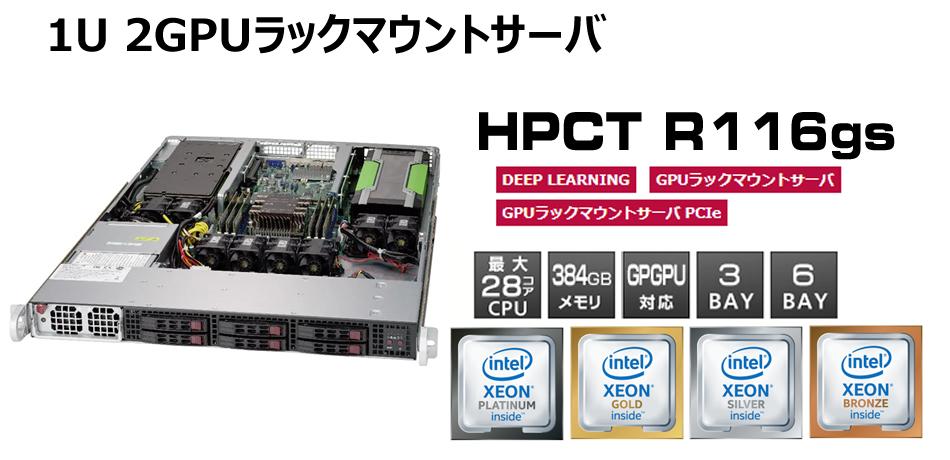 HPCT R116gs