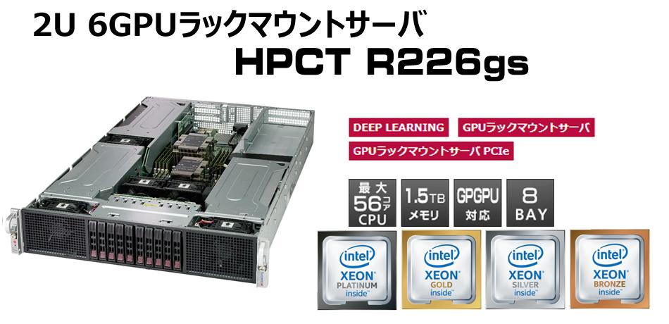 HPCT R226gs