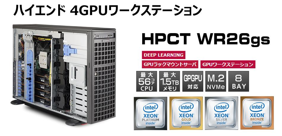 HPCT WR26gs