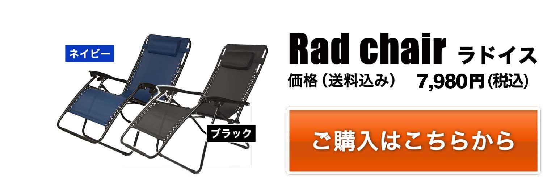 rad-link