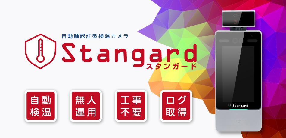 顔認証型検温カメラ Stangard