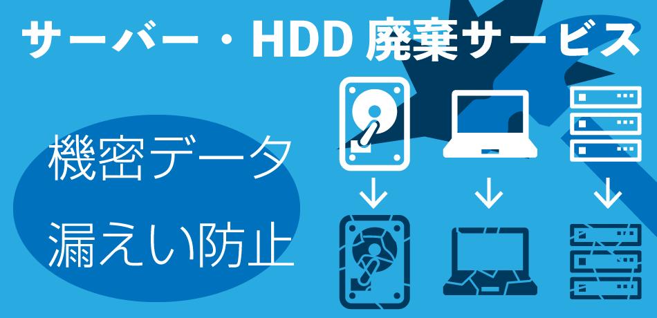 サーバー・HDD廃棄サービス